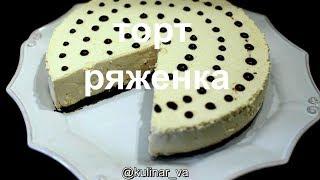 диетический торт ряженка с орехами и черносливом рецепты от Валентины