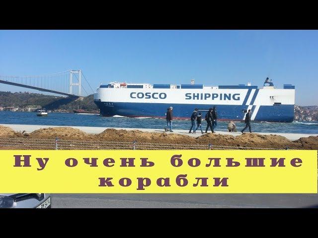 Смотреть видео Ну очень большие корабли. Большие Корабли на Босфоре