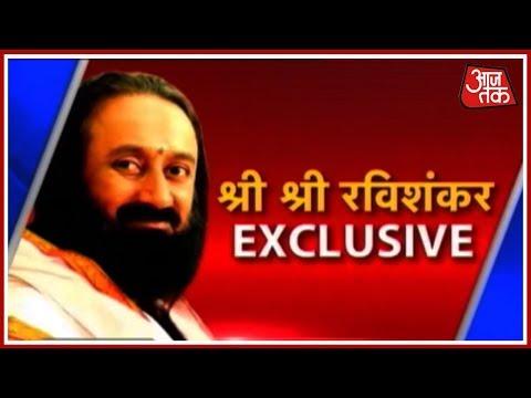 अयोध्या के मुद्दे पर श्री श्री रविशंकर से अंजना ओम कश्यप के तीखे सवाल   Aaj Tak Exclusive