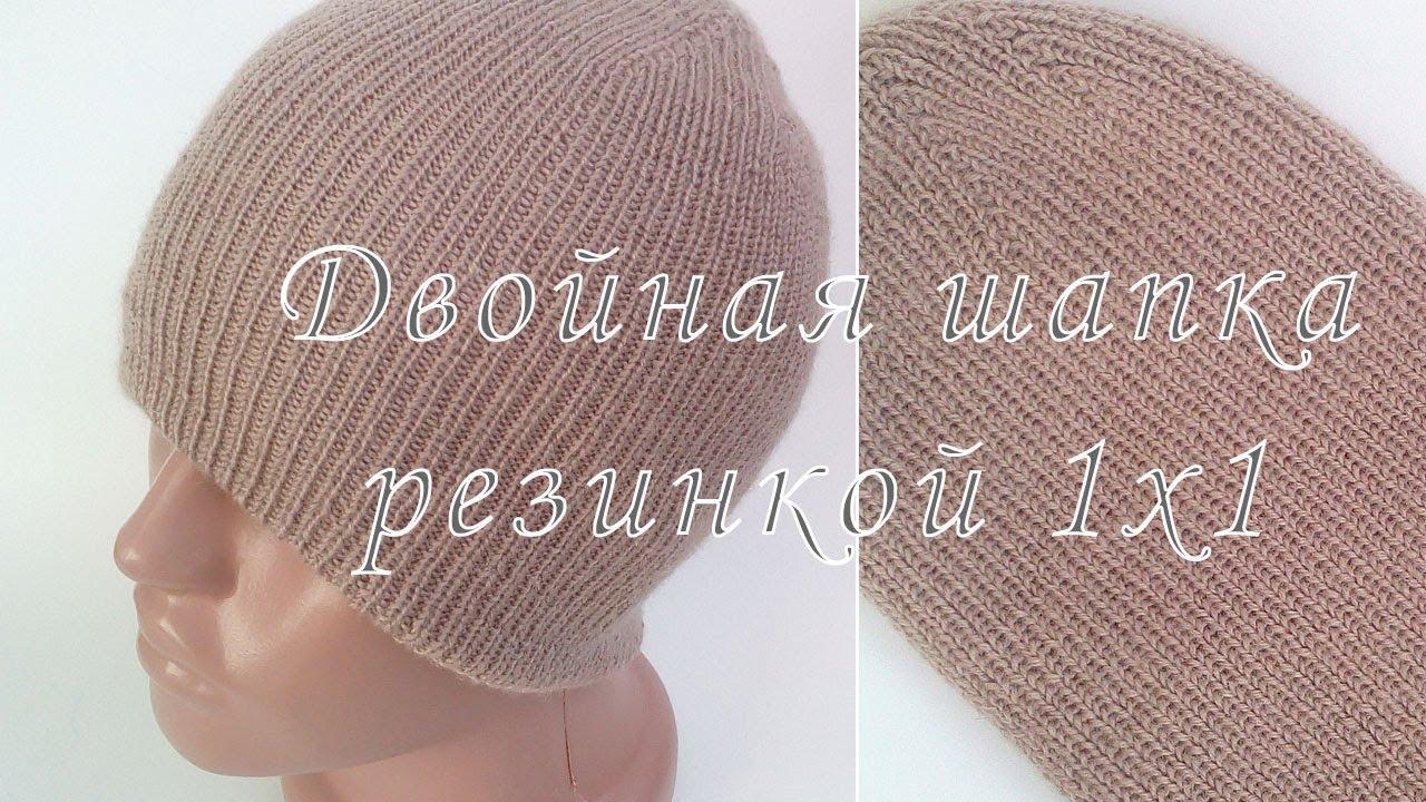 двойная шапка резинкой 1х1 вязание спицами Knit Solo Youtube