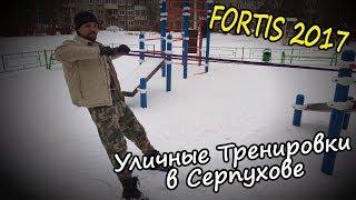 FORTIS 2017 [Уличная Функциональная Тренировка в Серпухове]. Видео от 9.12.2018 года