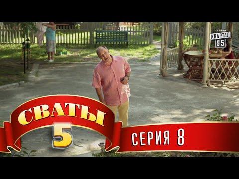 Сваты 5 (5-й сезон, 8-я серия) - Ruslar.Biz