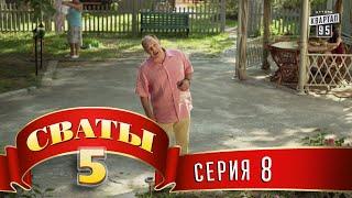 Сваты 5 (5-й сезон, 8-я эпизод)