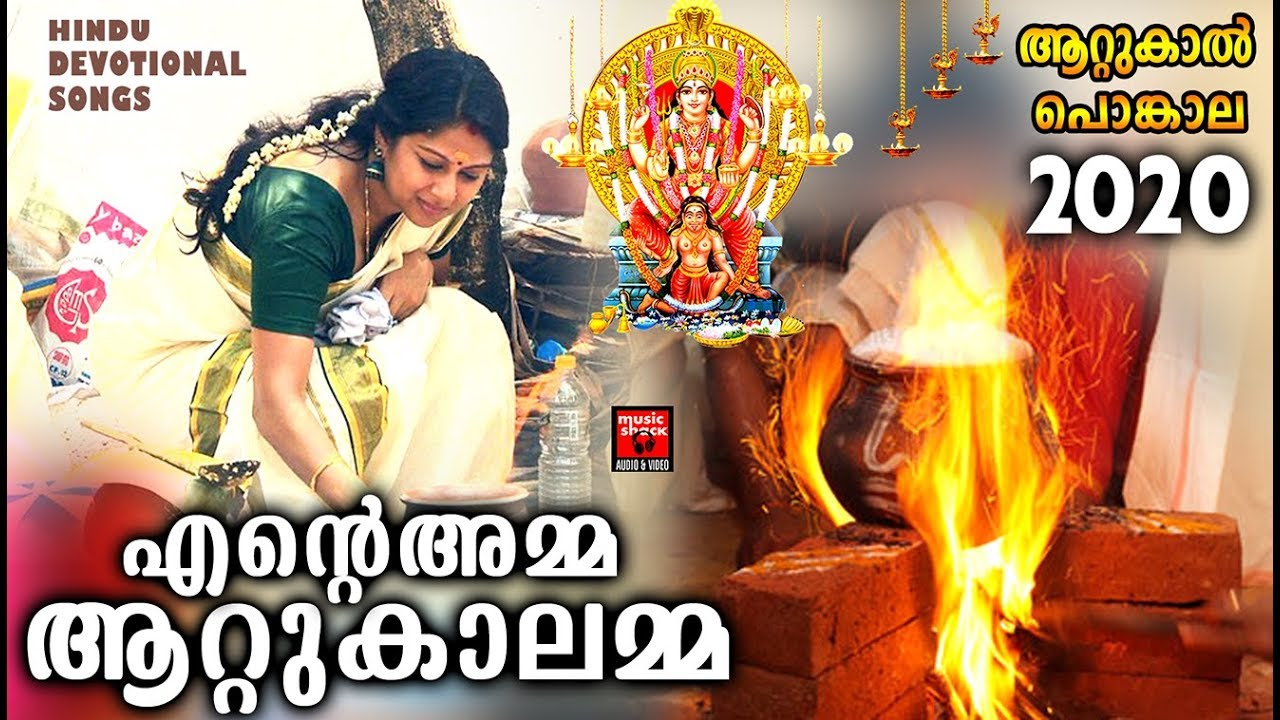 Hindu Devotional Songs Malayalam | എന്റെ  ആറ്റുകാലമ്മ | Attukal Amma Devotional Songs 2020
