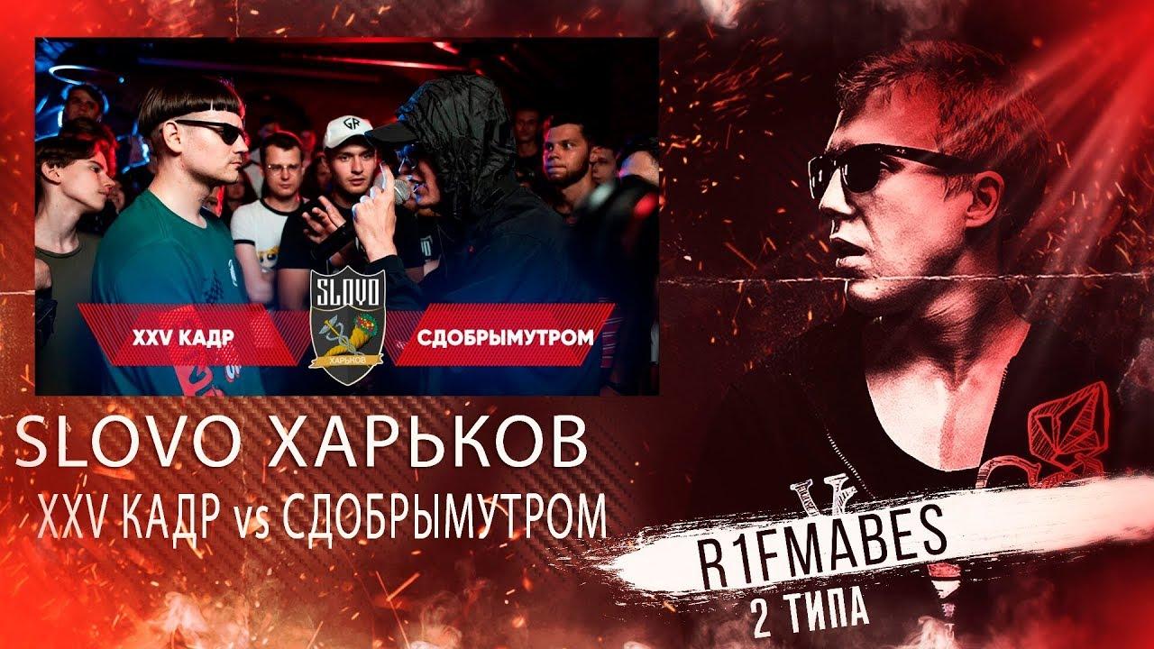 SLOVO Харьков:XXV КАДР vs СДОБРЫМУТРОМ[Реакция со стрима]