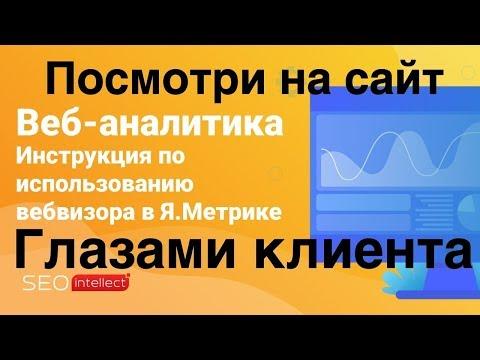 Вебвизор 2.0! Как клиенты видят ваш сайт, посмотри в Яндекс Метрике поможет узнать!