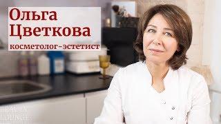 Ольга Цветкова Косметолог-эстетист