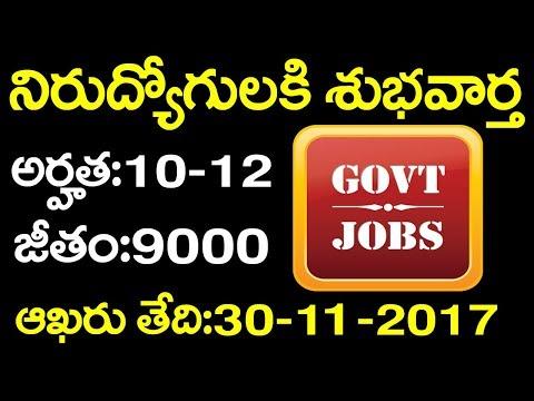 నిరుద్యోగులకి శుభవార్త || Government Jobs 2017 || Latest Job Vacancy #PlayEven