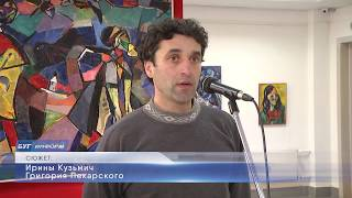 2020-01-21 г. Брест. Выставка «Человек и время». Новости на Буг-ТВ. #бугтв