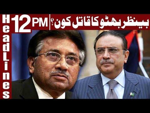 Is Pervez Musharraf The Murderer of Benazir Bhutto? - Headlines 12 PM - 19 April 2018 - Express News