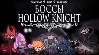 Истребить их всех - Боссы Hollow Knight
