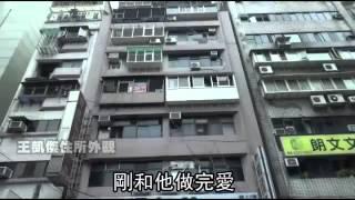 下體驚人 30公分長 土耳其淫狼 今恐收押 - 蘋果日報