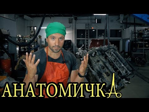 """""""Анатомичка"""" Вскрытие мертвеца NISSAN TEANA VQ35DE"""