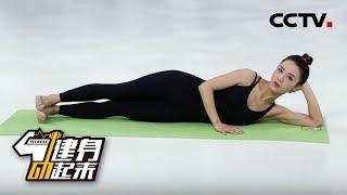 《健身动起来》 普拉提训练——纤腿缩胯 20200217 | CCTV体育