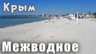 Отдых в Межводном. Пляжи цены история посёлка. Кайтинг Панское озеро дикие пляжи в Крыму