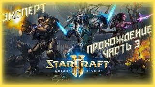 ВРАГИ ИЛИ НОВЫЕ СОЮЗНИКИ (ФИНАЛ) - Прохождение StarCraft II: Legacy of the Void (ЭКСПЕРТ) #3