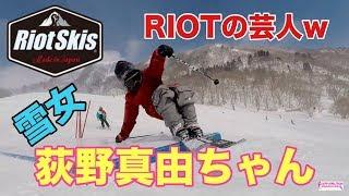 2月11日にRIOTSKISのライダー荻野真由ちゃんがハチ北に滑りに来てくれた...