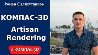 КОМПАС-3D. Урок. Подключение библиотеки Artisan Rendering