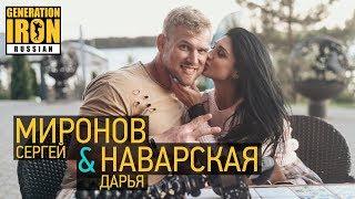Миронов & Наварская о блогерстве, отношениях, деньгах, китайцах и многом другом...