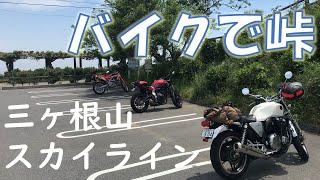 【CB1100】峠を求めて三ヶ根山スカイラインをツーリングしたバイク廃人【モトブログ】