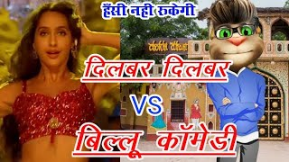 दिलबर VS बिल्लू Comedy Call Song | Dilbar true story talking tom new dilbar talking tom billu ki vin