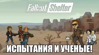Fallout Shelter - Ассоциация ученых и игровое шоу!