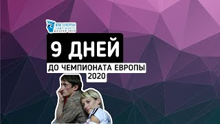 9 days till the Climbing European Championships 2020