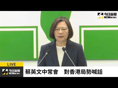 【直播/蔡英文發表談話 力撐香港】