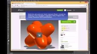 Уроки Adobe Photoshop CS6. Добавляем 3D объекты в список шаблонов.