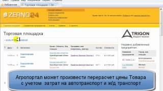 Агропортал WWW.ZERNO24.RU Видео урок 1 : Введение по работе