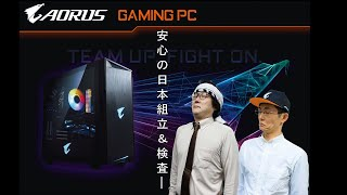 AORUS TV W47 『AORUS GAMING PC 大紹介!』