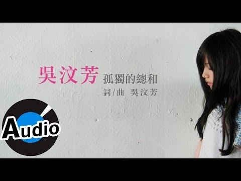 吳汶芳 Fang Wu - 孤獨的總和 Accumulated Loneliness (官方歌詞版) - 中天電視劇「何以笙蕭默」片尾曲、偶像劇「愛的生存之道」插曲