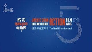第五届成龙国际动作电影周国际影迷嘉年华【欢迎订阅 CCTV6 中国电影频道 CHINA MOVIE OFFICIAL CHANNEL】