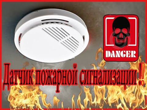 ДАТЧИК ДЫМА,ПОЖАРНАЯ СИГНАЛИЗАЦИЯ КРАТКИЙ ОБЗОР.) - YouTube