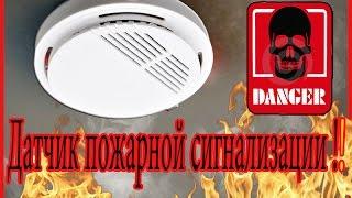 ДАТЧИК ДЫМА,ПОЖАРНАЯ СИГНАЛИЗАЦИЯ КРАТКИЙ ОБЗОР.)(Беспроводной Датчик дыма,пожарная сигнализация краткий обзор.) Сcылка на датчик : http://ali.pub/eci4n ▱▱▱▱▱▱▱▱▱..., 2015-07-25T09:09:26.000Z)
