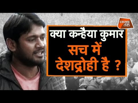 JNU KANHAIYA KUMAR ने क्या लगाए थे देश विरोधी नारे? भारत तेरे टुकड़े कहने के पीछे कौन?| Crime Tak