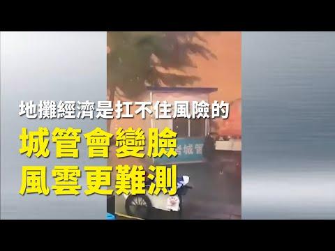 """地摊走红 """"雷人标语""""网路热传(图集/3视频)"""