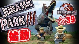 ☆39【PC日本語化】レゴ・ジュラシック・ワールド 映画ネタバレ実況プレイ開始!! ジュラシック3!! 始動、史上最大級の肉食恐竜!! LEGO Jurassic World ヴァネッサカービー 検索動画 23