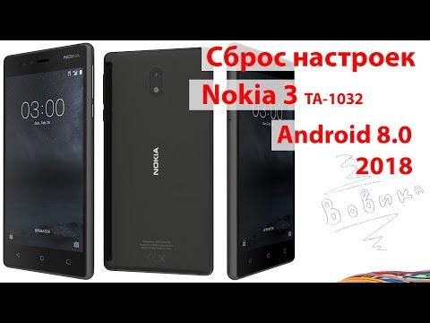 Сброс настроек Nokia 3 TA-1032