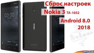 Скидання налаштувань Nokia 3 TA-1032