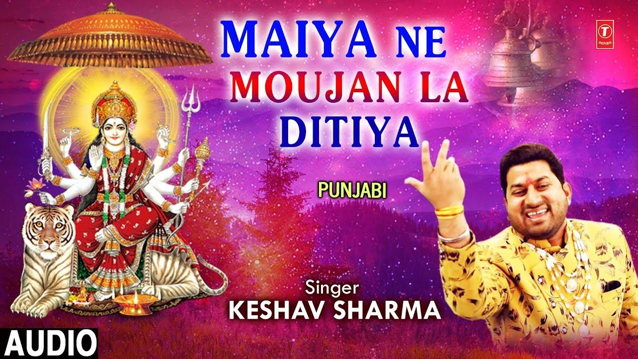 Maiya Ne Moujan La Ditiya I Punjabi Devi Bhajan I KESHAV SHARMA I New Full Audio Song