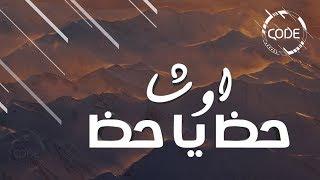 حظ يا حظ (المقدمة) - الموسيقار محمد اوشا - ريمكس CODE