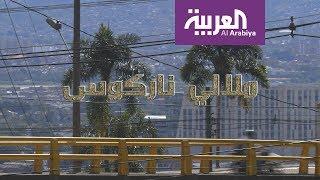 الفيلم الوثائقي | ملالي ناركوس