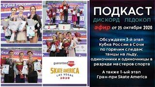 Обсуждаем третий этап кубка России в Сочи по горячим следам танцы и одиночники одиночницы по МС