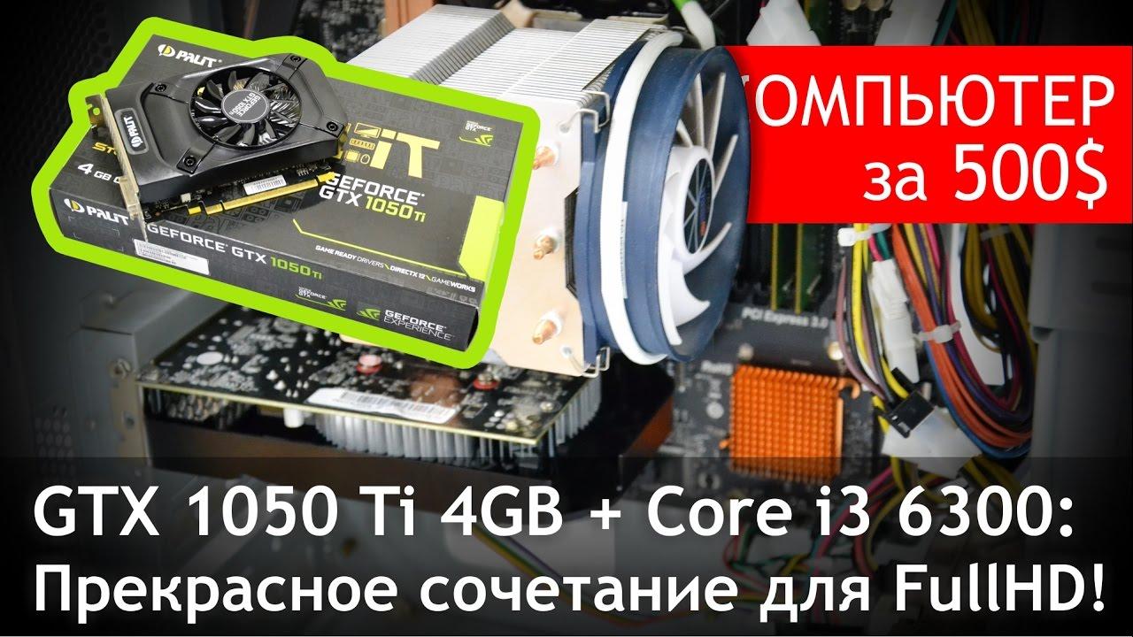 GTX 1050 Ti + Core i3 6300: Лучший игровой комп за 500$! Тест в 6 играх