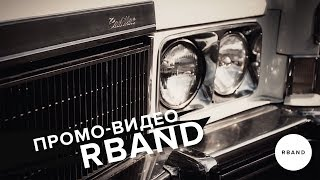 RBAND (промо-видео группы)
