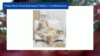 Плед Мона Лиза флисовый Teddy и голубоносики обзор