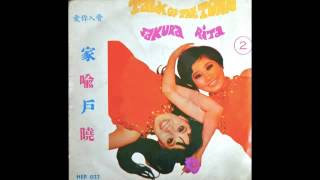 Rita Chao Crying In A Storm Youtube