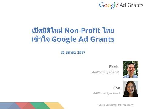 เปิดมิติใหม่ Non-Profit ไทย เข้าใจ Google Ad Grants