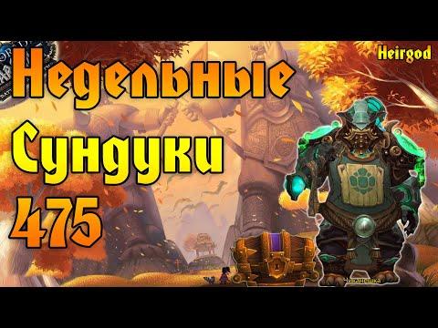 ОТКРЫТИЕ ОСКВЕРНЕННЫХ НЕДЕЛЬНЫХ СУНДУКОВ в вов/wow/World Of Warcraft/bfa 8.3
